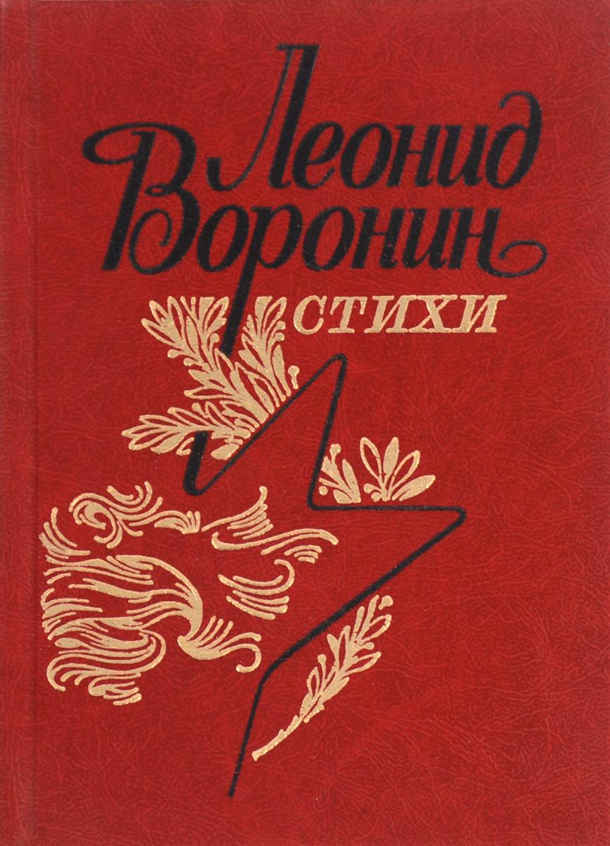 Леонид Воронин Леонид Воронин. Стихи 1 дмитрий воронин наследник атлантиды