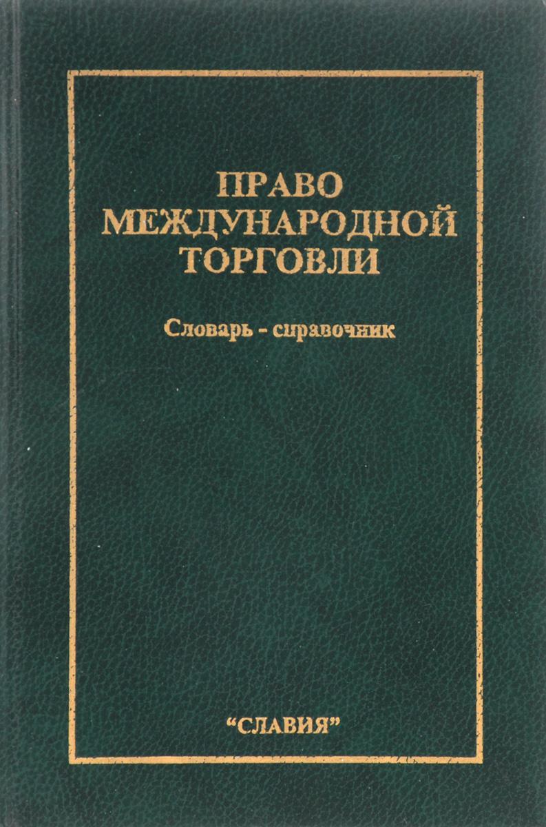 Нет Право международной торговли. Словарь-справочник
