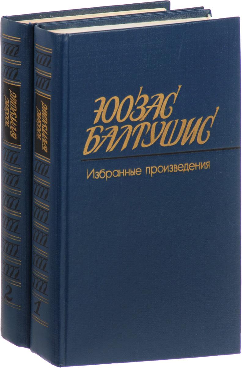 Балтушис Ю.К. Юозас Балтушис. Избранные произведения. В 2 томах (комплект) о генри избранные произведения в 2 томах комплект из 2 книг
