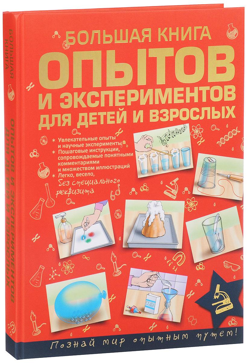 Л. Д. Вайткене Большая книга опытов и экспериментов для детей и взрослых