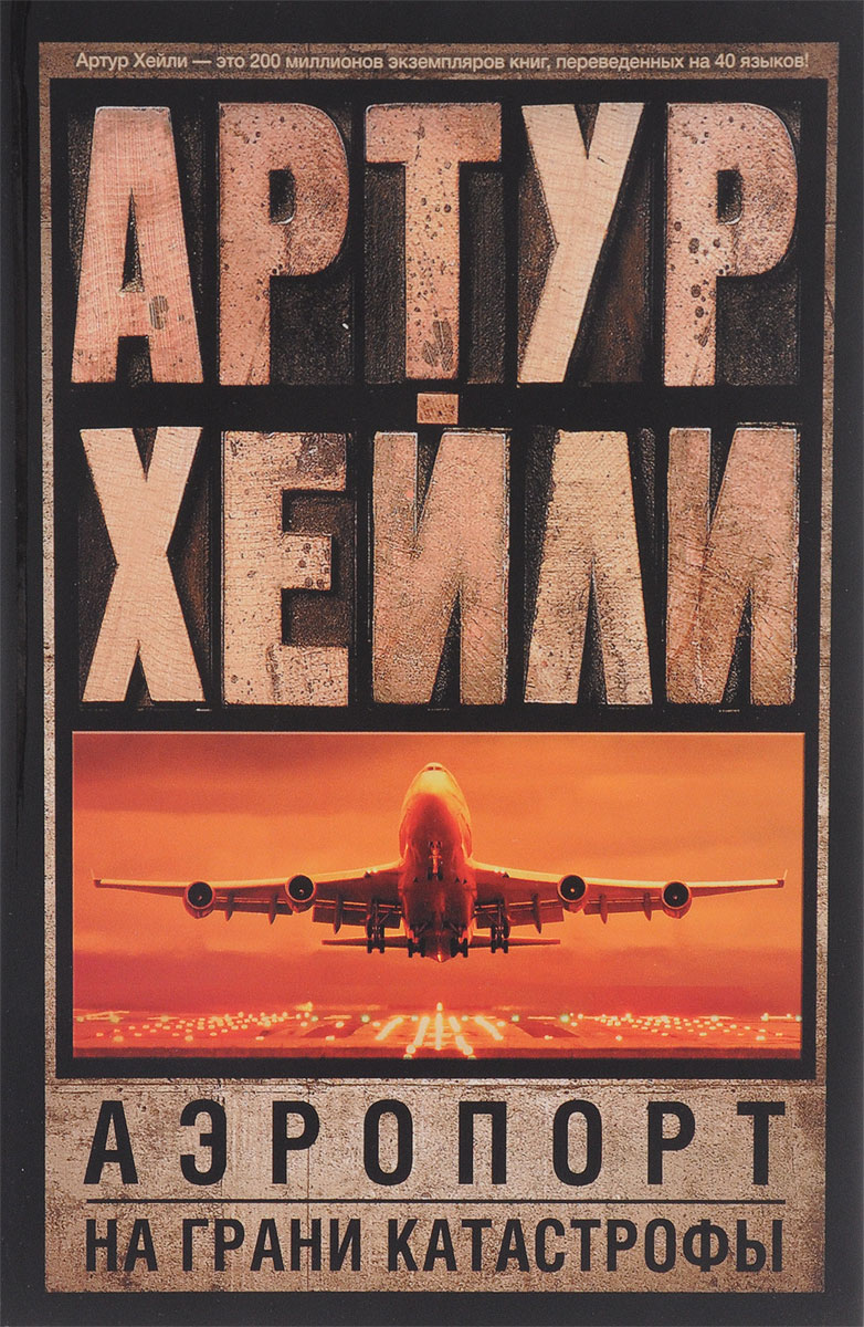 Артур Хейли Аэропорт. На грани катастрофы