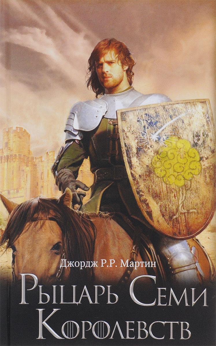 Рыцарь Семи Королевств. Джордж Р. Р. Мартин