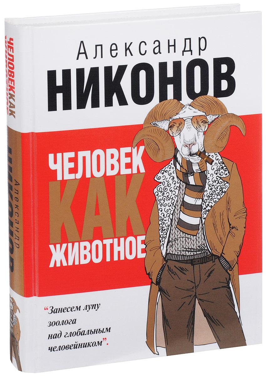 Александр Никонов Человек как животное книга человек животное