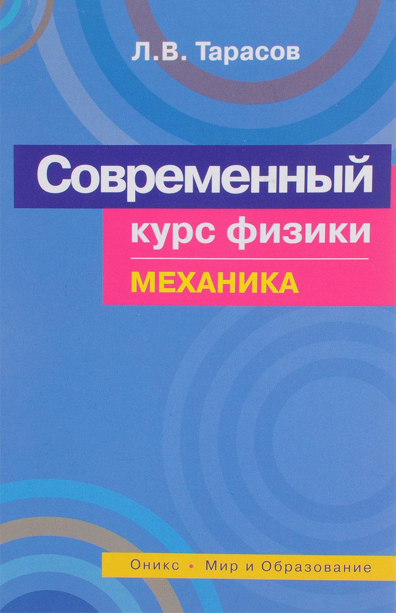Л. В. Тарасов Современный курс физики. Механика