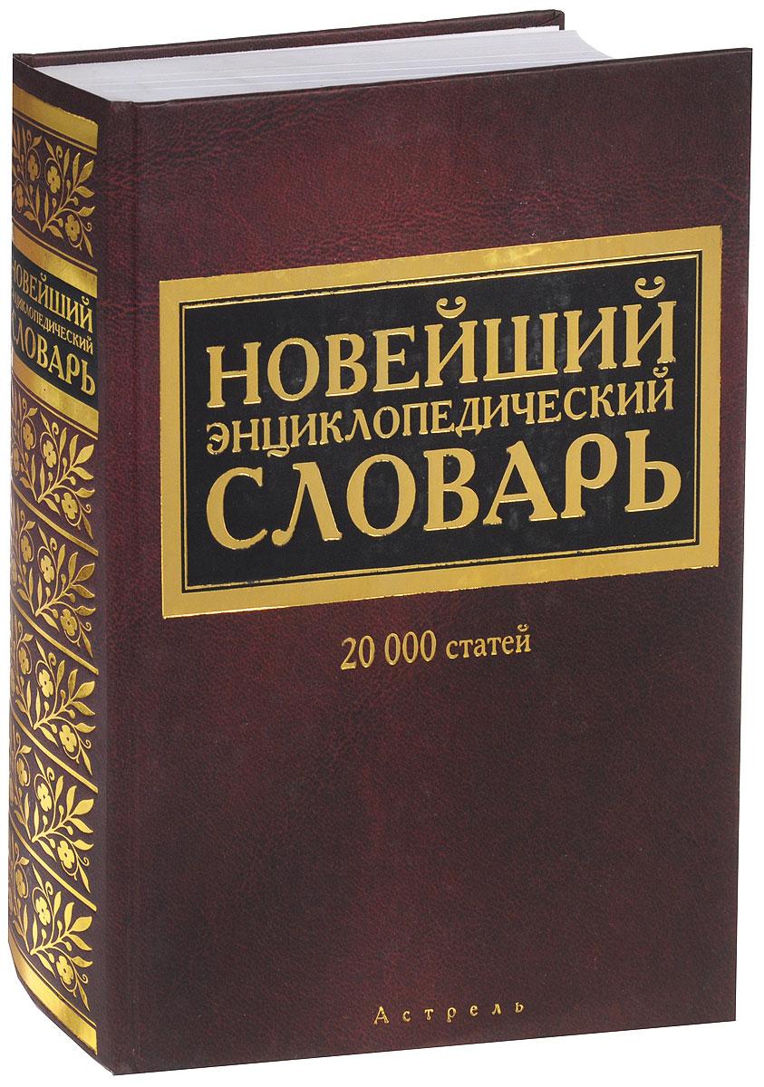 Новейший энциклопедический словарь в а бачинин философия энциклопедический словарь