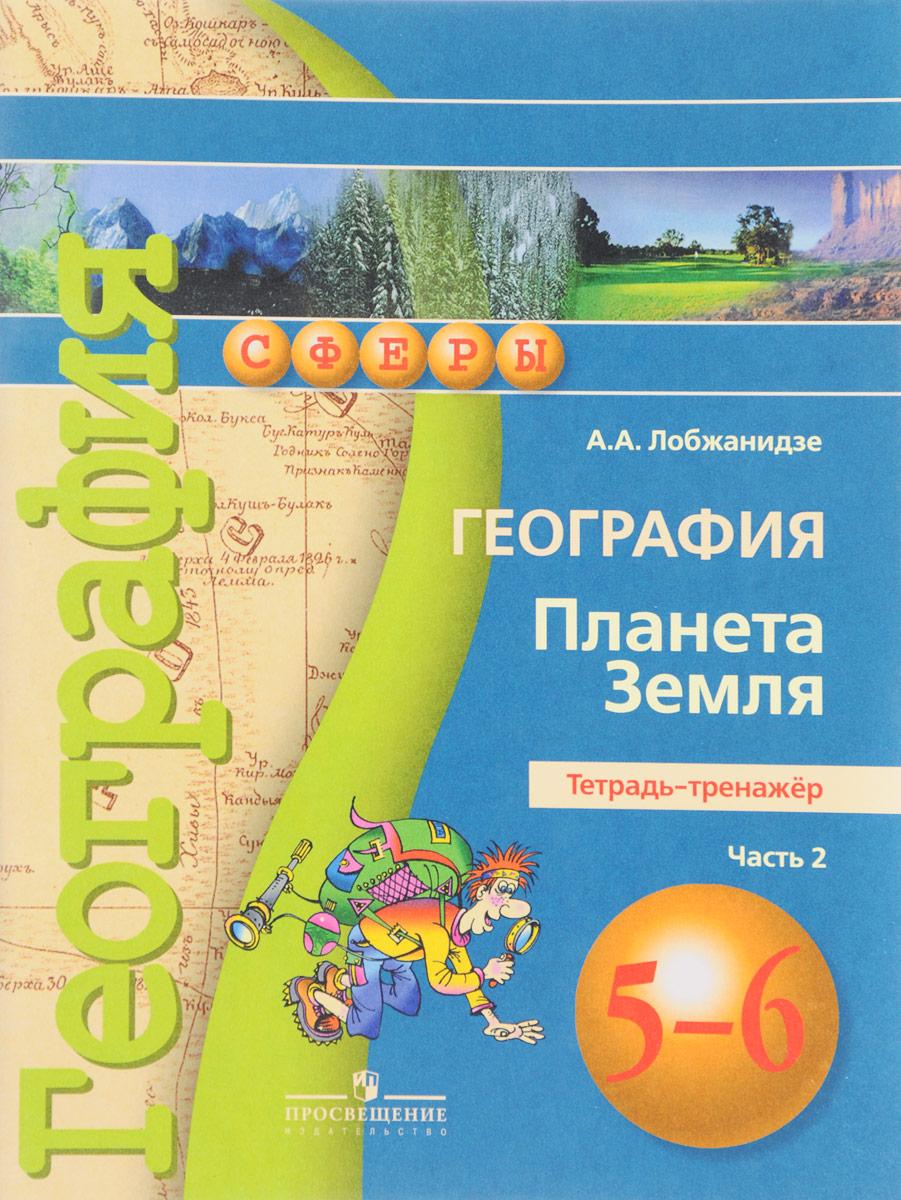 География. Планета Земля. 5-6 классы. Тетрадь-тренажер. В 2 частях. Часть 2