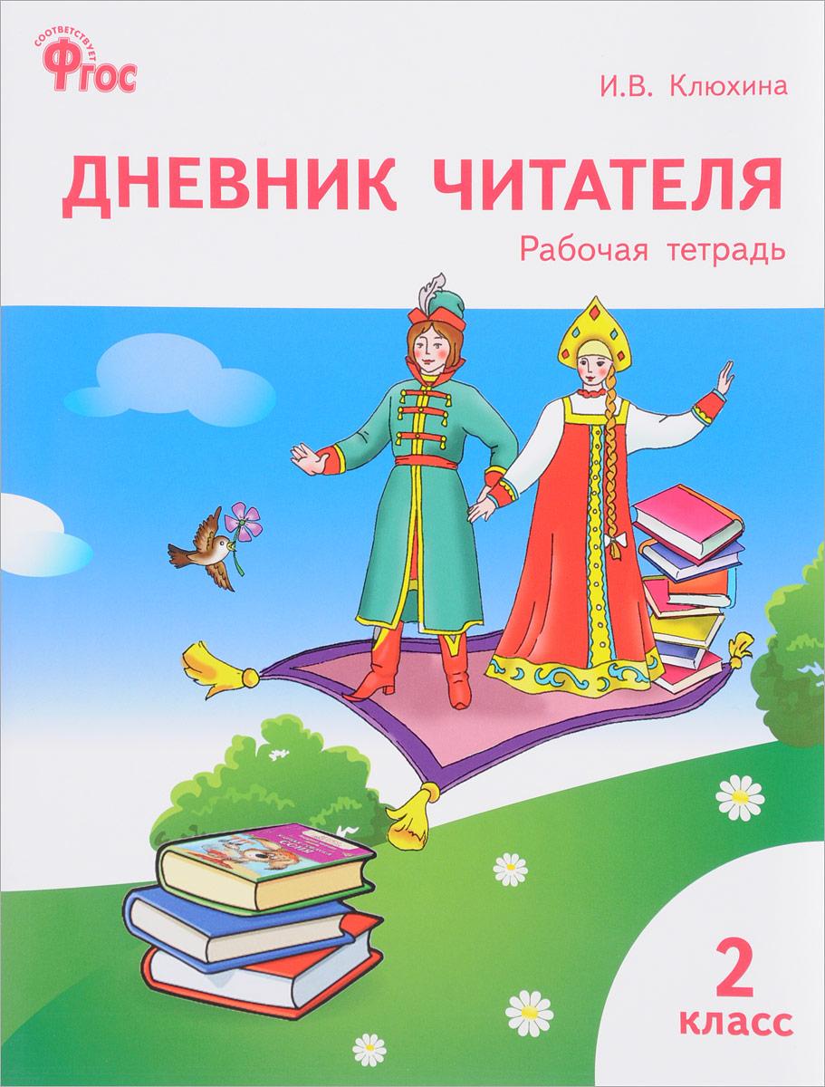И .В. Клюхина. Дневник читателя. 2 класс. Рабочая тертрадь