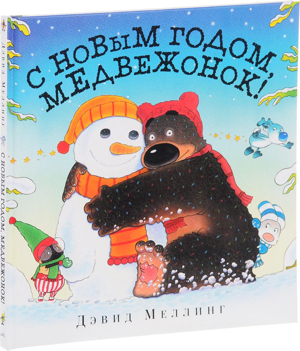 Дэвид Меллинг С Новым годом, медвежонок!