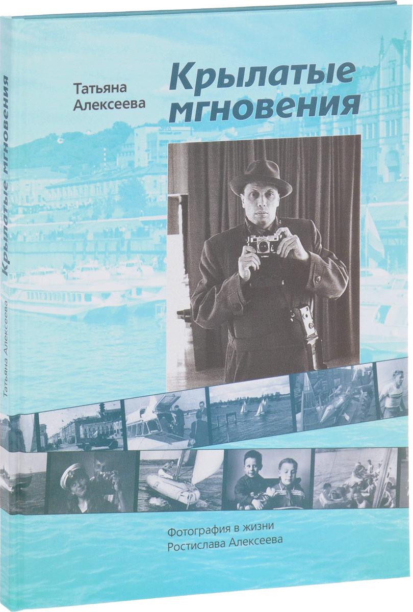 Крылатые мгновения. Фотография в жизни Ростислава Алексеева. Фотоальбом