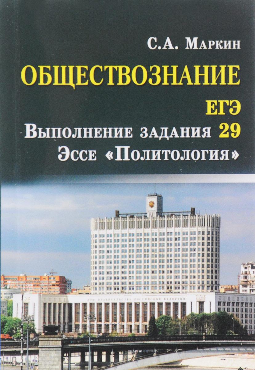 Эссе политология обществознание егэ 4249