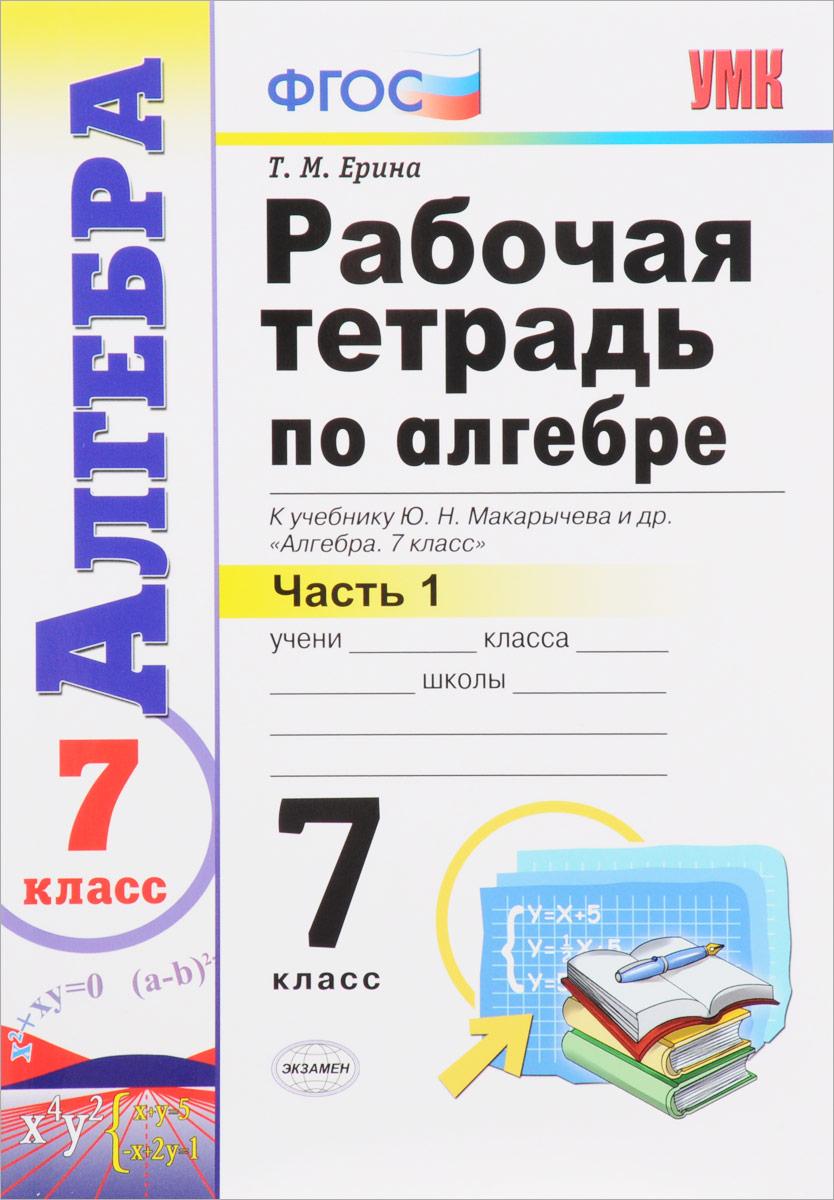Т. М. Ерина Алгебра. 7 класс. Рабочая тетрадь к учебнику Ю. Н. Макарычева и др. В 2 частях. Часть 1
