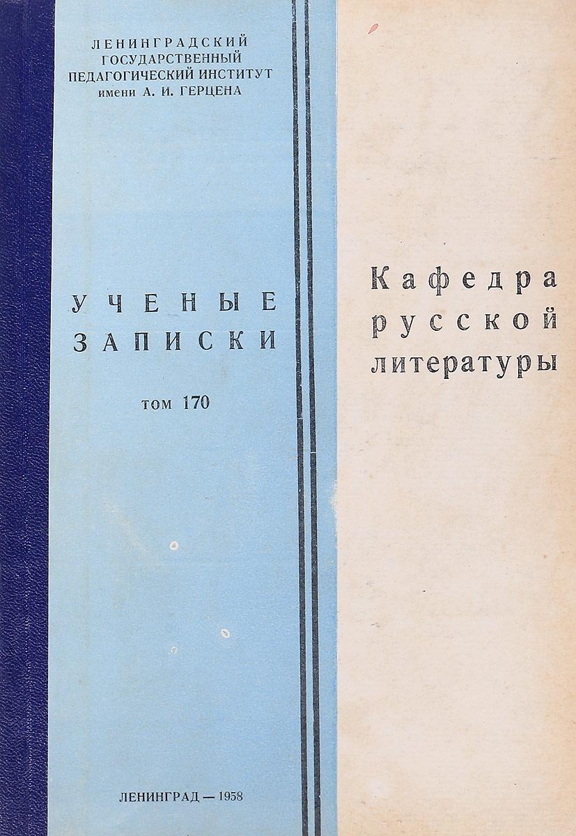 Ученые записки. Кафедра русской культуры