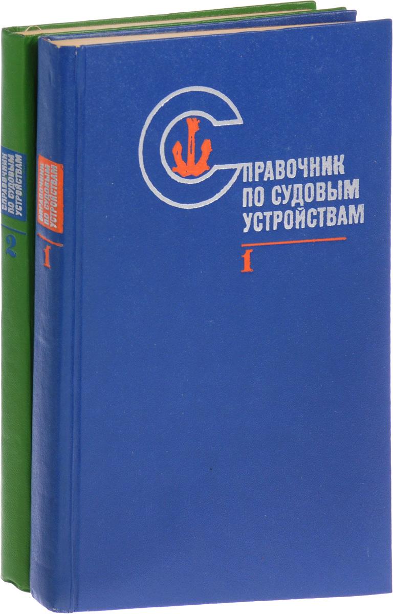 нет Справочник по судовым устройствам. В двух томах. ( комплект из 2 книг) справочник по радиоэлектронным системам в двух томах том 2
