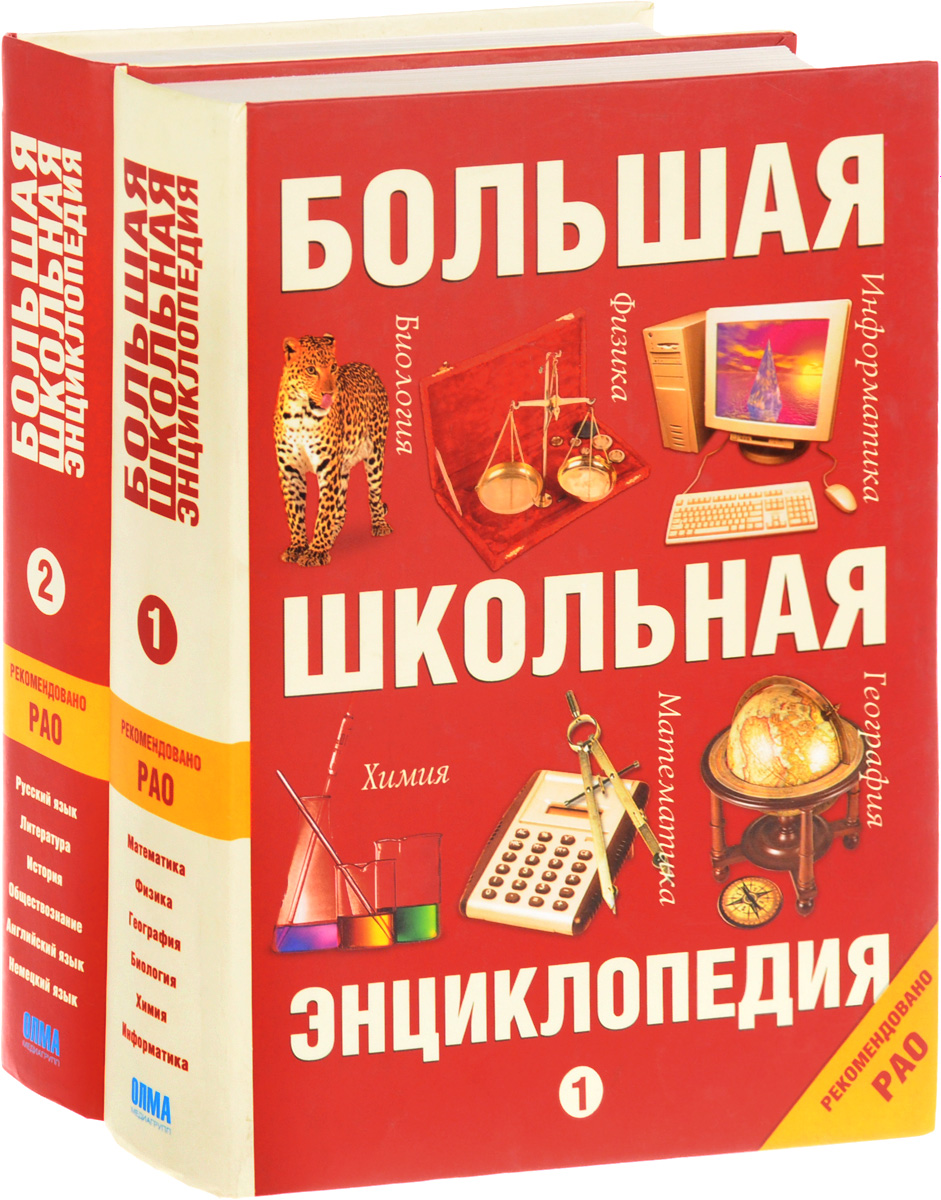 Большая школьная энциклопедия (комплект из двух книг) kerasys oriental premium кондиционер восстанавление 200 мл