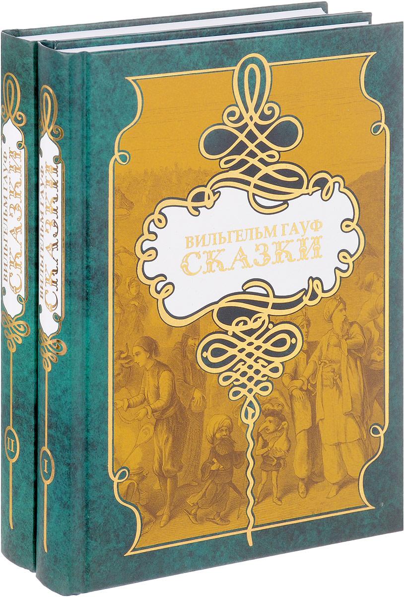 Вильгельм Гауф Вильгельм Гауф. Сказки (комплект из 2 книг) гауф в вильгельм гауф сказки в двух томах комплект из 2 книг