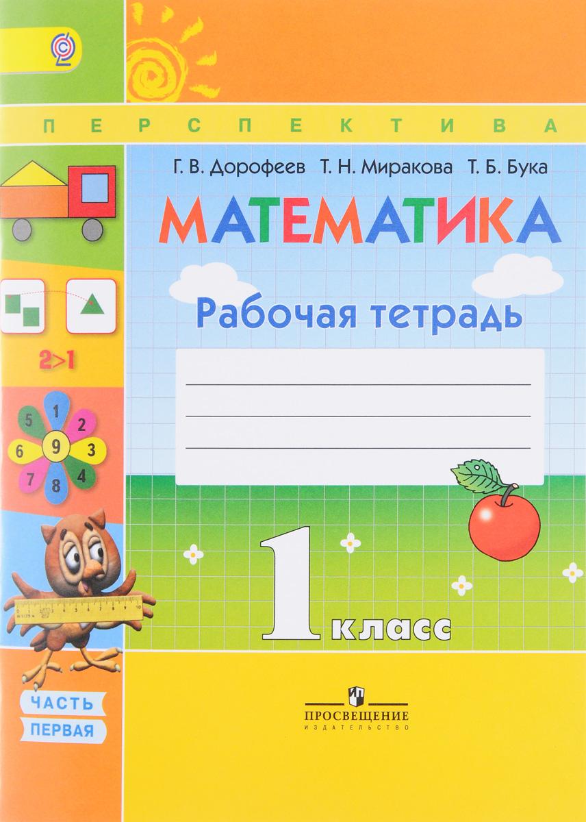 Г. В. Дорофеев, Т. Н. Миракова, Т. Б. Бука Математика. 1 класс. Рабочая тетрадь. В 2 частях. Часть 1 дорофеев г миракова т бука т математика 1 класс рабочая тетрадь часть 2