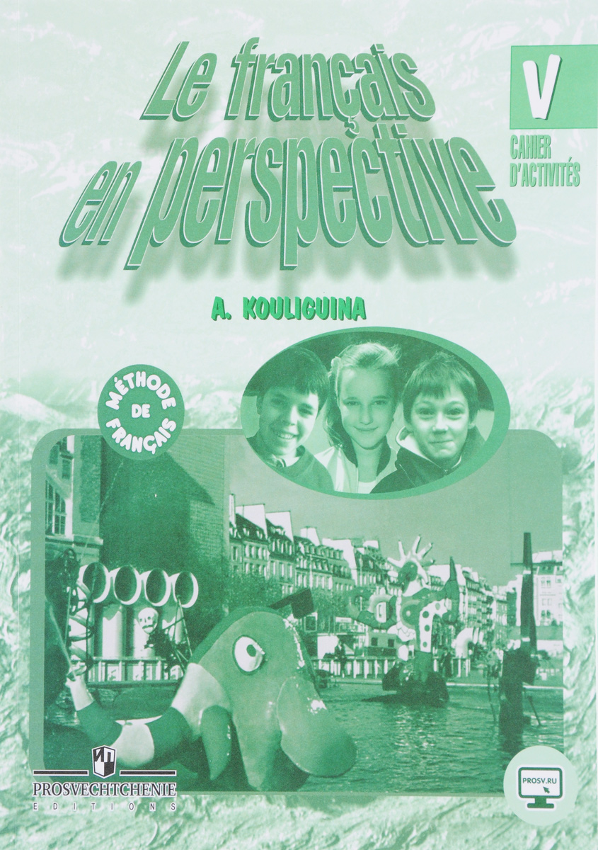 А. С. Кулигина Le francais en perspective 5: Methode de francais / Французский язык. 5 класс. Рабочая тетрадь. Учебное пособие