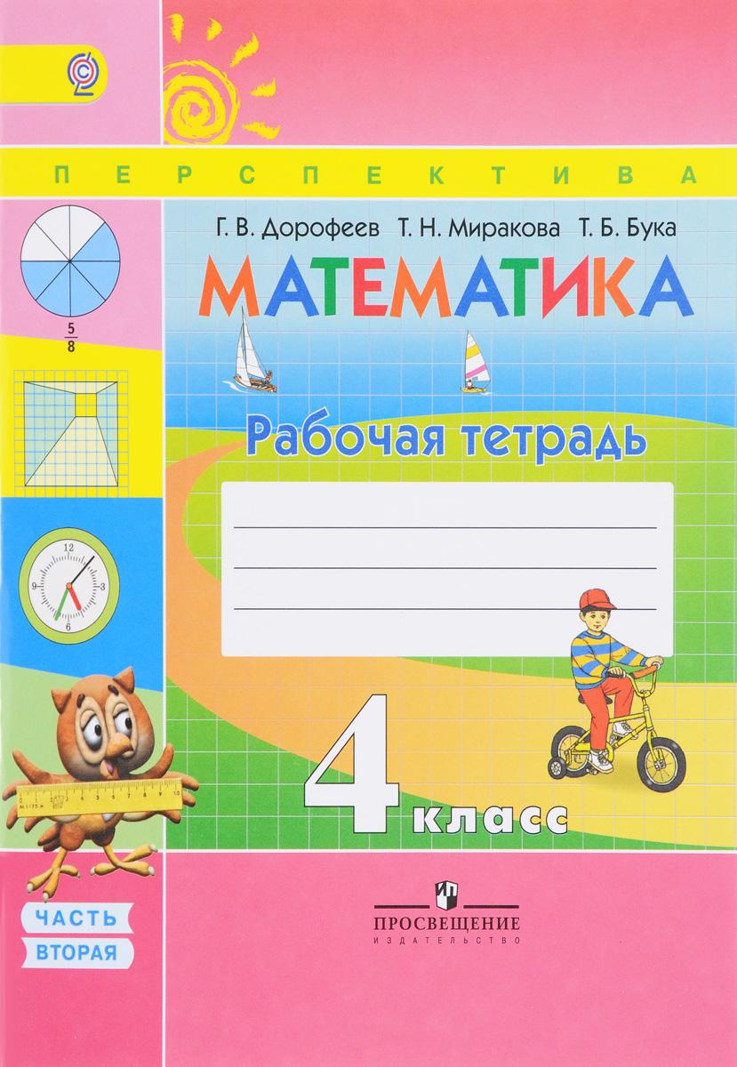 Г. В. Дорофеев, Т. Н. Миракова, Т. Б. Бука Математика. 4 класс. Рабочая тетрадь. В 2 частях. Часть 2