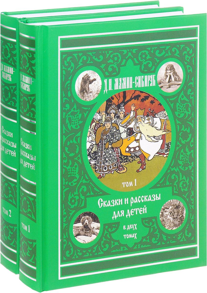 Д. Н. Мамин-Сибиряк Д. Н. Мамин-Сибиряк. Сказки и рассказы для детей (комплект из 2 книг)