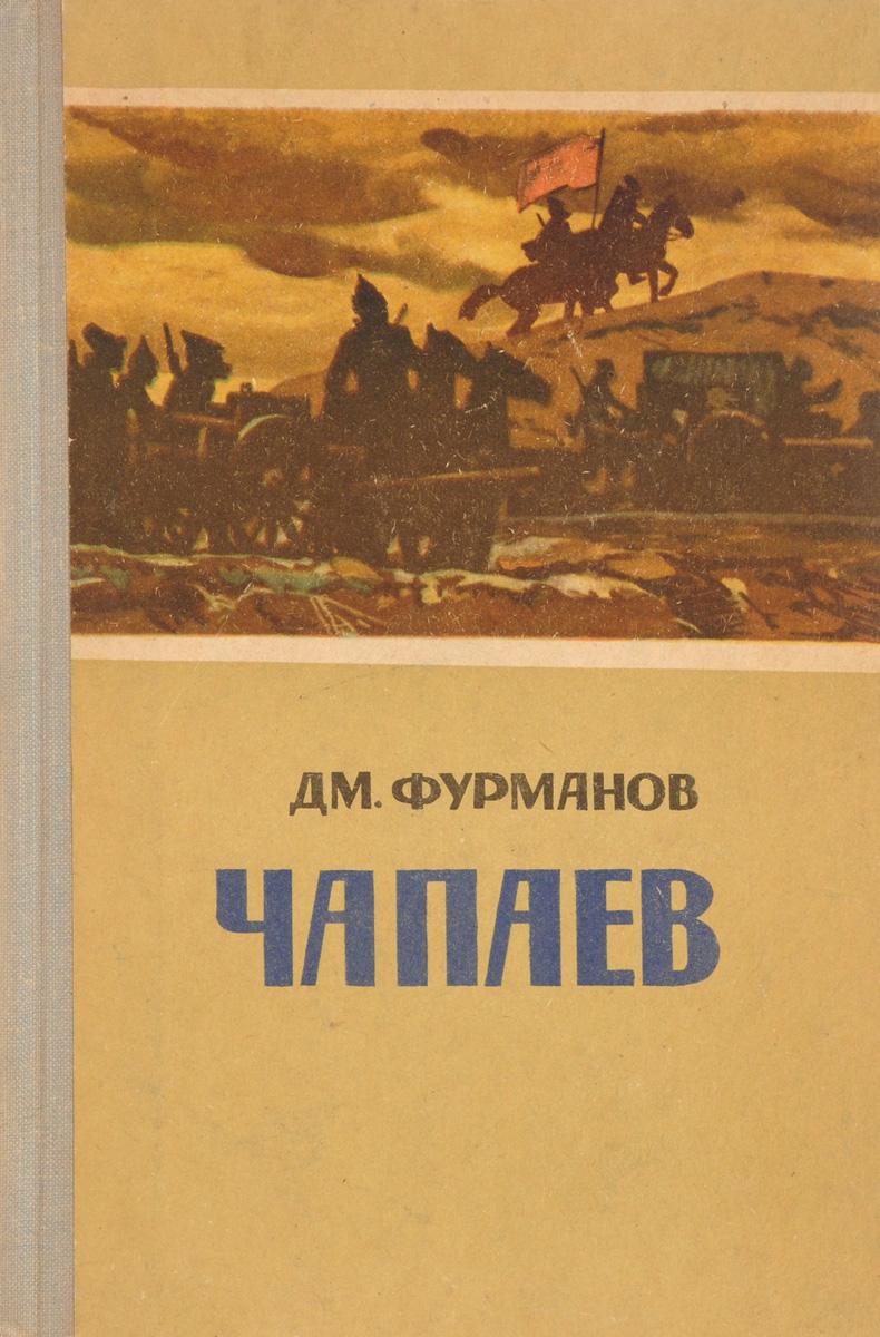 Фурманов Д.А. Чапаев