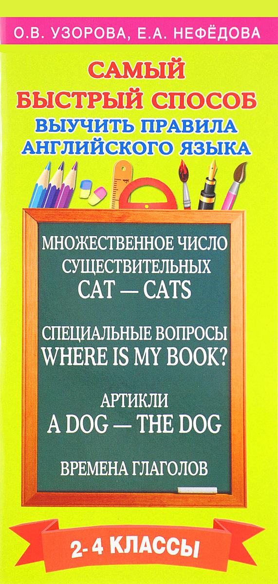 О. В. Узорова, Е. А. Нефедова Самый быстрый способ выучить правила английского языка. 2-4 классы