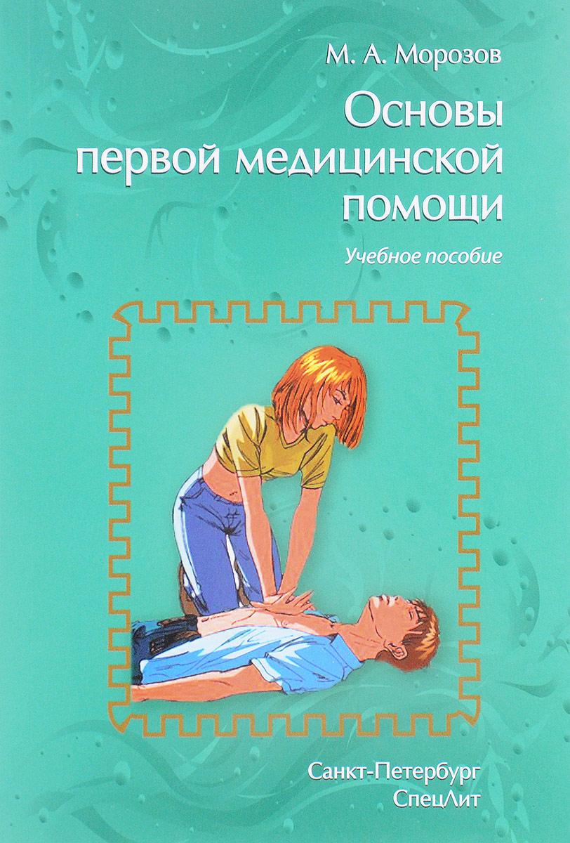 М. А. Морозов Основы первой медицинской помощи. Учебное пособие