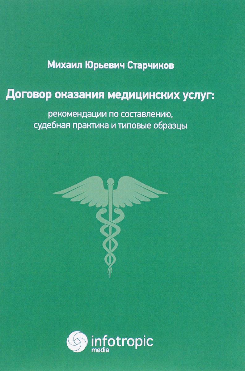 М. Ю. Старчиков Договор оказания медицинских услуг. Правовая регламентация, рекомендации по составлению, судебная практика и типовые образцы