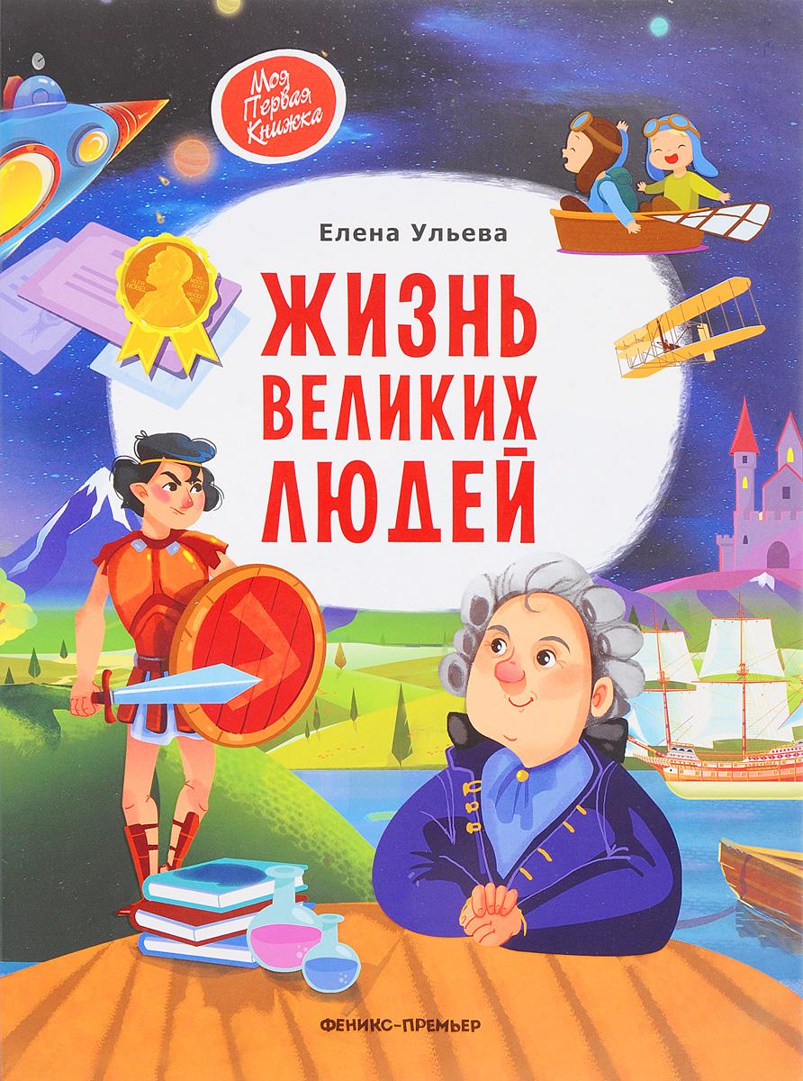 Елена Ульева Жизнь великих людей