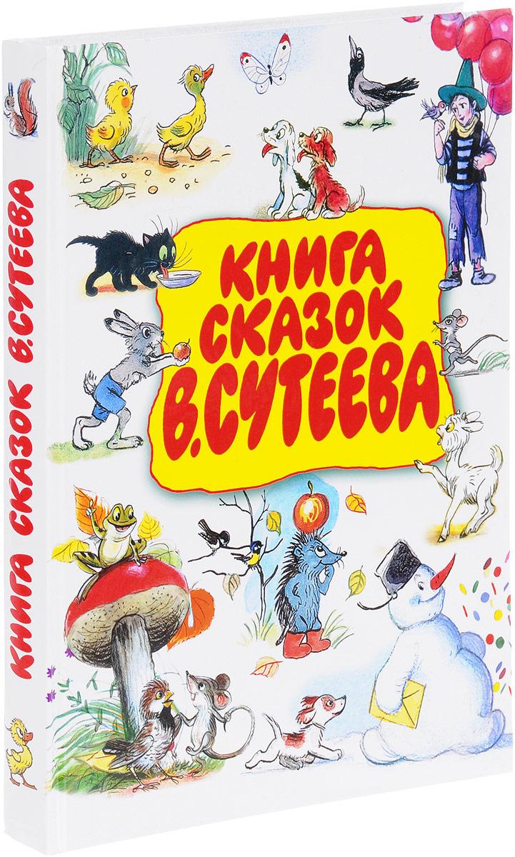 Владимир Сутеев,Корней Чуковский,Михаил Пляцковский,Исаак Кипнис Книга сказок В. Сутеева