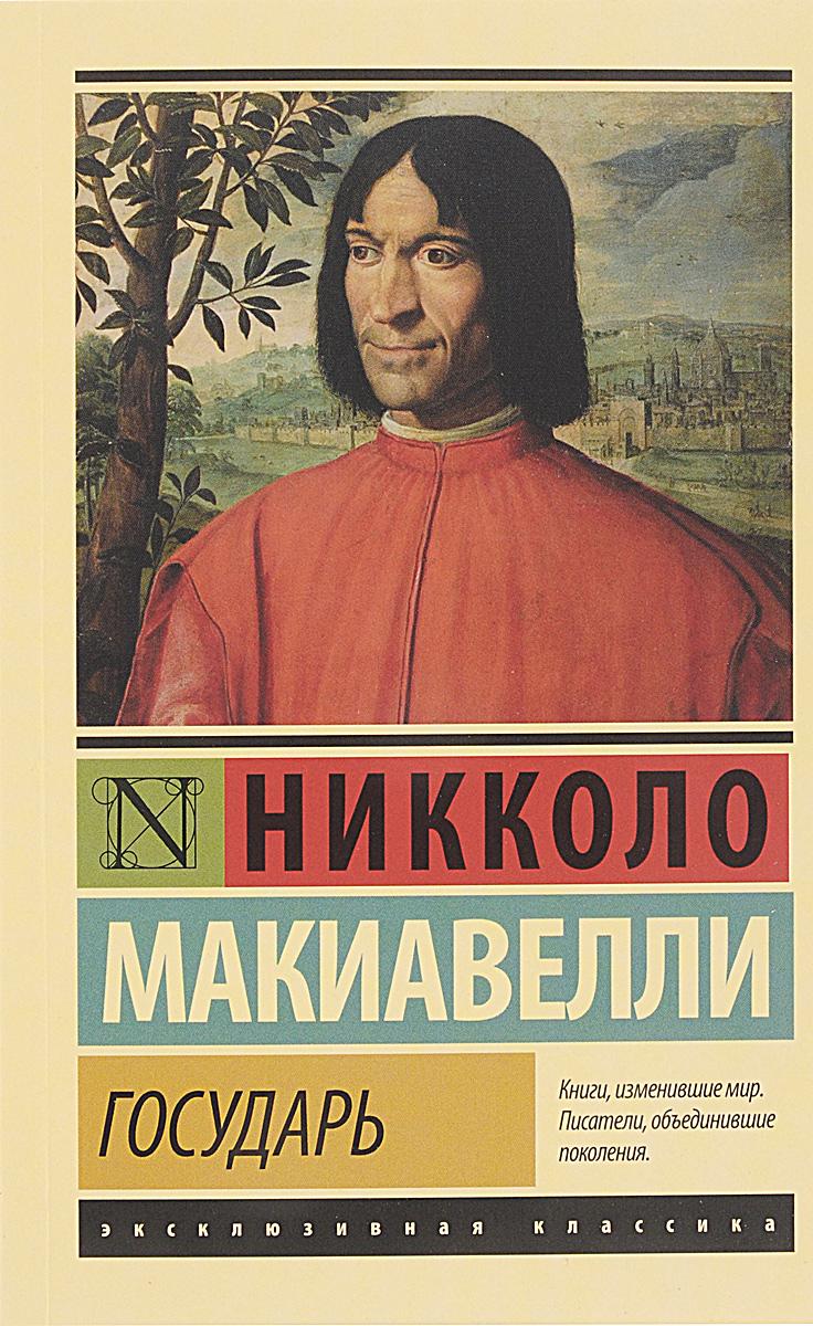 Никколо Макиавелли Государь. О военном искусстве
