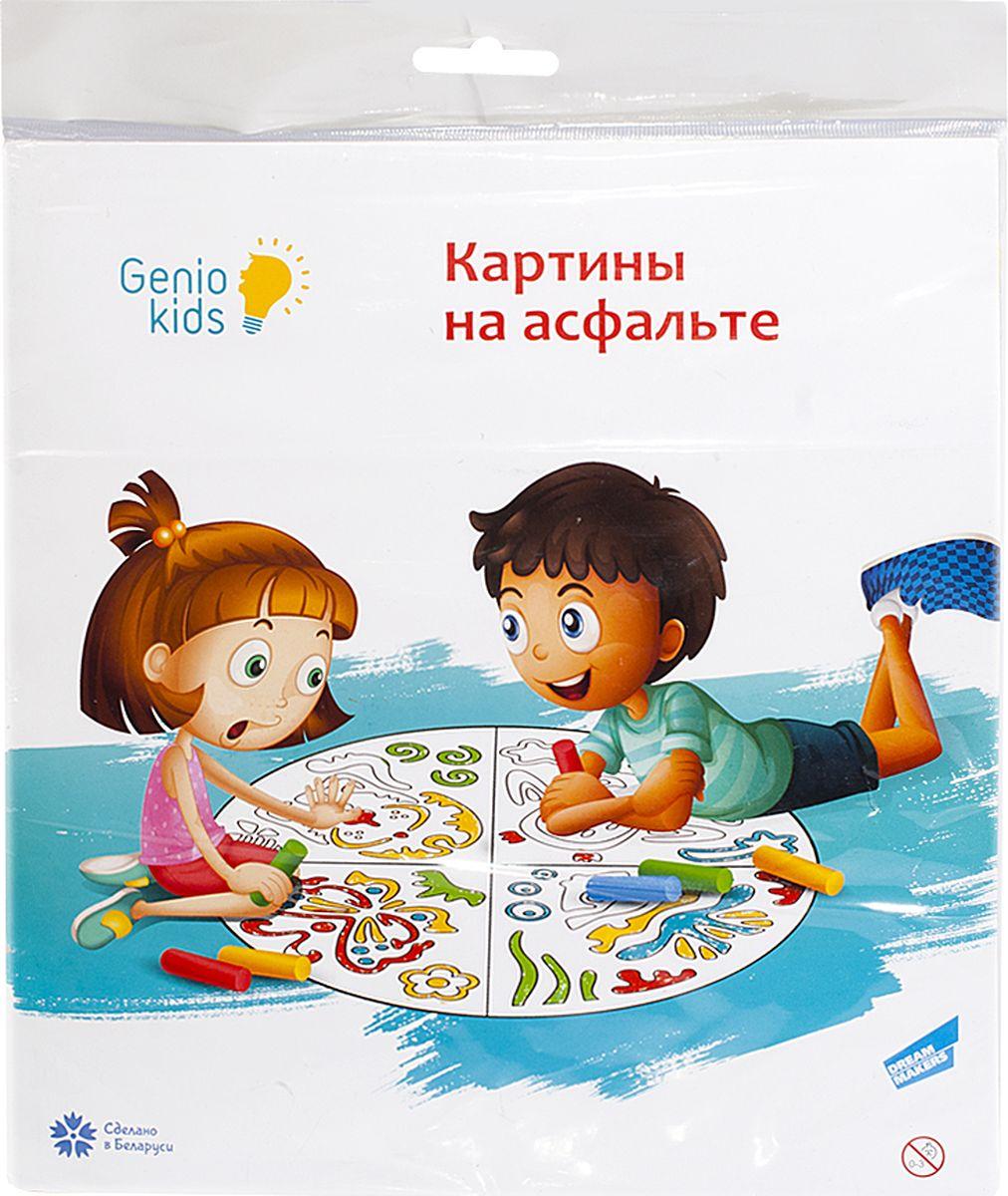 Genio Kids Набор для создания картины на асфальте