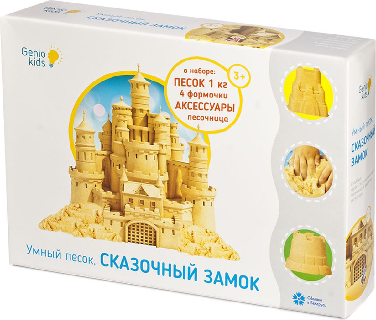 Genio Kids Кинетический песок Умный песок Сказочный замок 1 кг цена