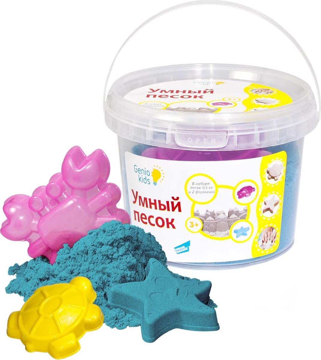 Genio KidsКинетический песок Умный песок цвет голубой 500 г Genio Kids