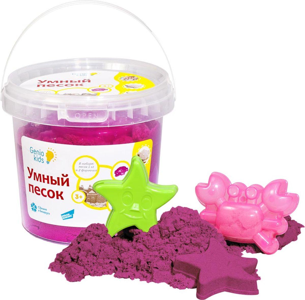 Genio Kids Кинетический песок Умный песок цвет розовый 1 кг genio kids кинетический песок умный песок сказочный замок 1 кг