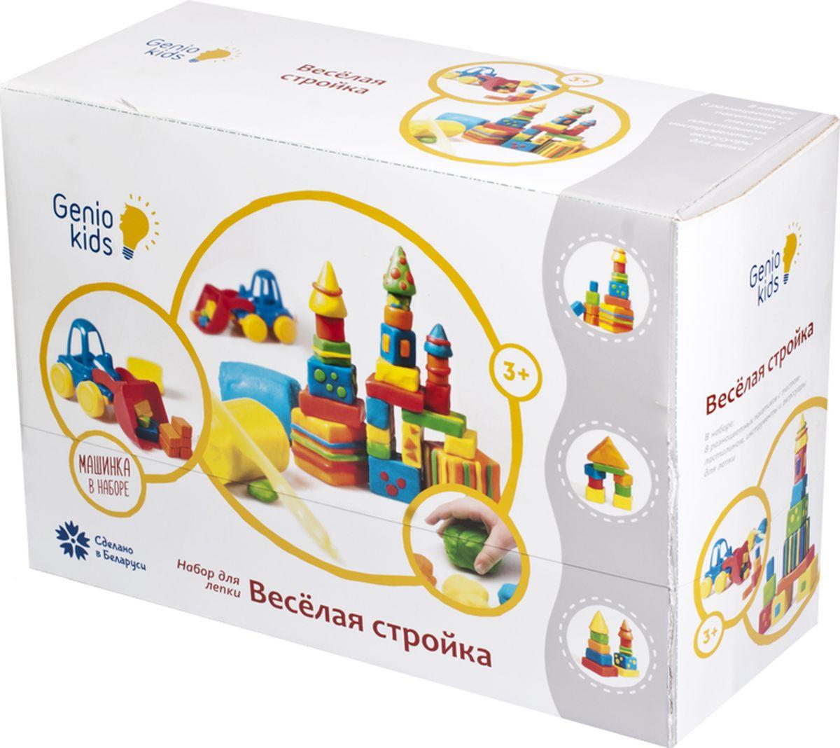 Genio Kids Набор для лепки Веселая стройка 400 г набор для лепки color puppy веселая пекарня тесто 250 г аксессуары 631027