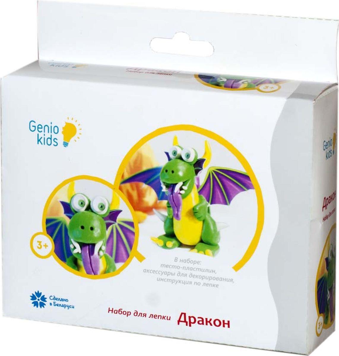 Genio Kids Набор для лепки Дракон набор для лепки color puppy веселая пекарня тесто 250 г аксессуары 631027