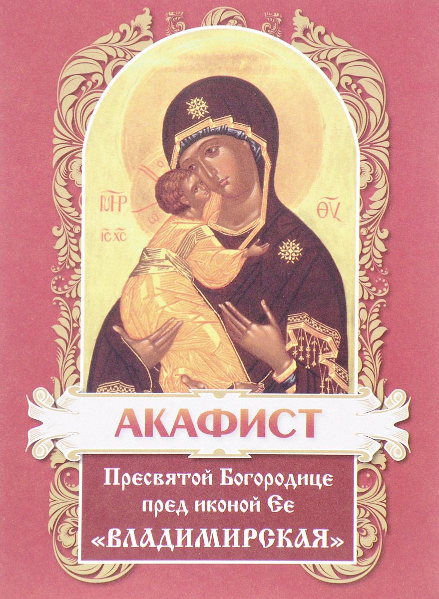 Акафист Пресвятой Богородице пред иконой ее Владимирская молотников м ред акафист пресвятой богородице пред иконами всех скорбящих радость и взыскание погибших