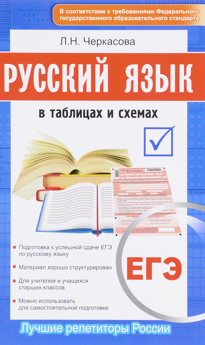 Л. Н. Черкасова ЕГЭ. Русский язык в таблицах и схемах. Новый полный справочник для подготовки к ЕГЭ