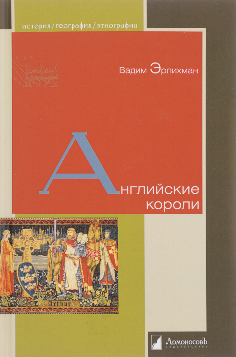Вадим Эрлихман Английские короли