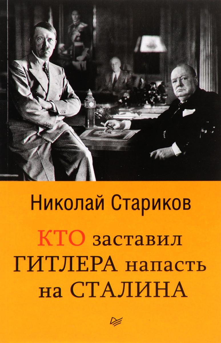 Н. В. Стариков Кто заставил Гитлера напасть на Сталина