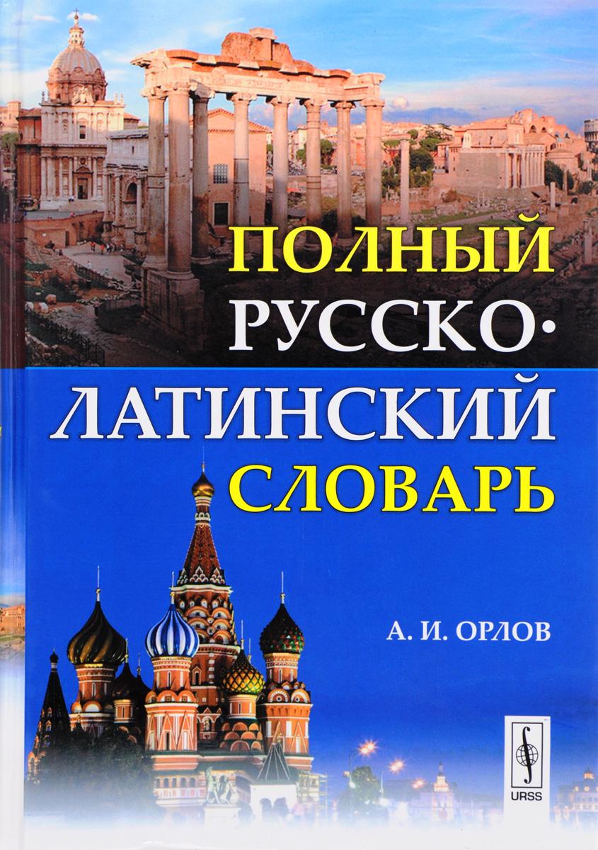 А. И. Орлов Полный русско-латинский словарь словарь античности