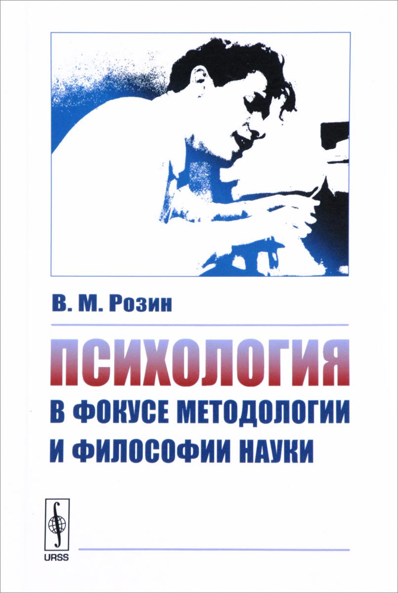 В. М .Розин Психология в фокусе методологии и философии науки в м розин любовь в зеркалах философии науки и литературы