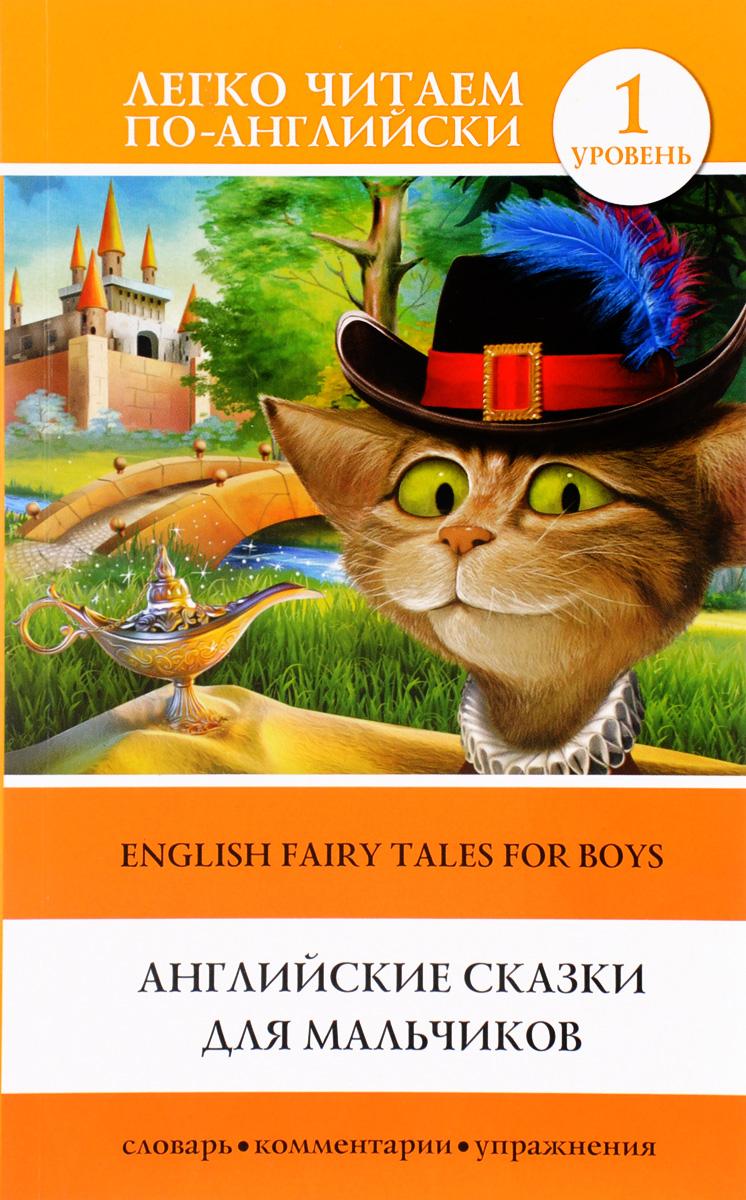 English Fairy Tales For / Английские сказки для мальчиков. Уровень 1 матвеев сергей александрович english fairy tales английские сказки уровень 1