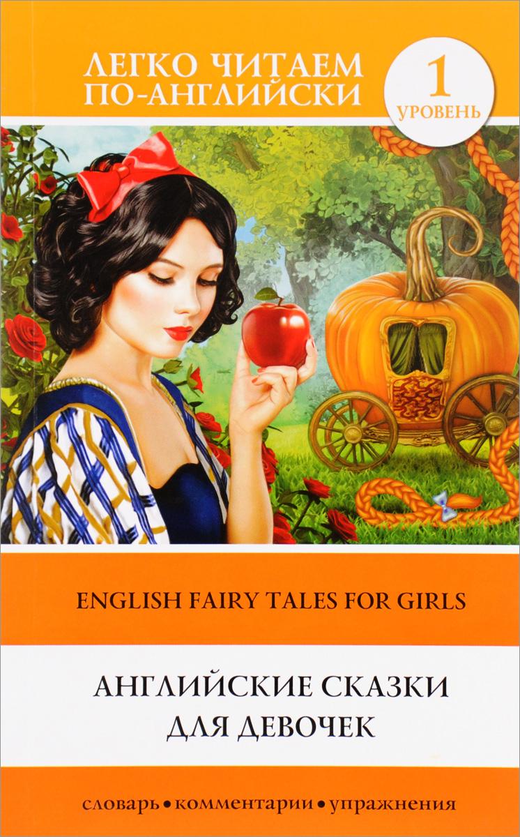 English Fairy Tales For Girls / Английские сказки для девочек. Уровень 1 матвеев с а английские сказки для девочек english fairy tales for girls уровень 1