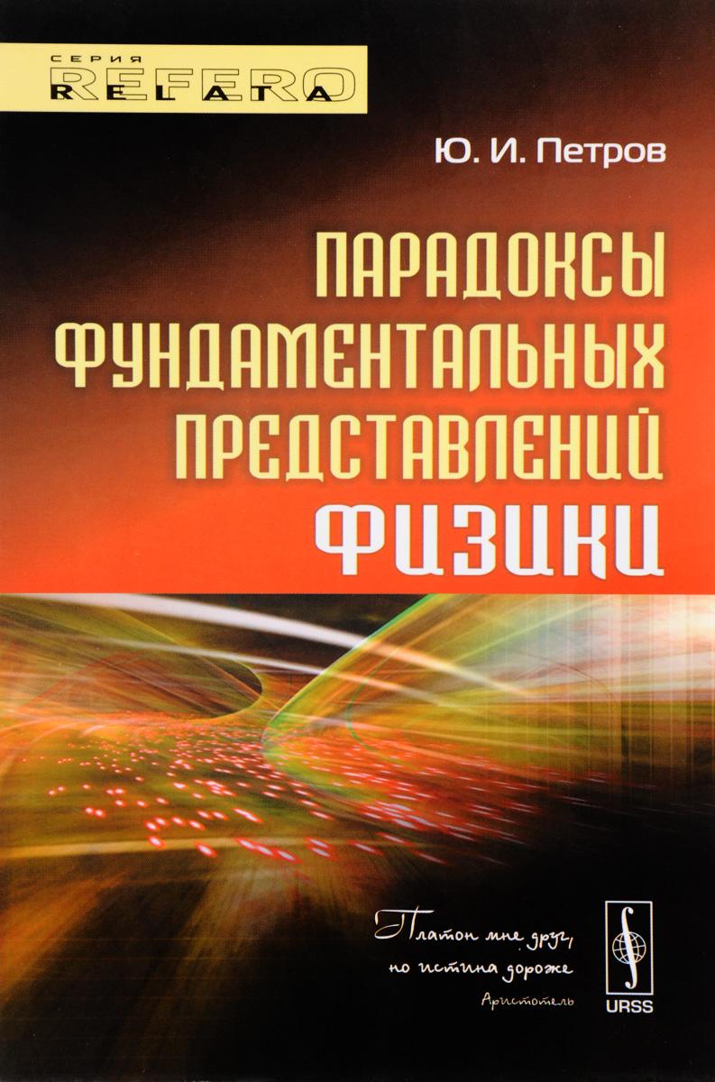 Парадоксы фундаментальных представлений физики | Петров Юрий Иванович