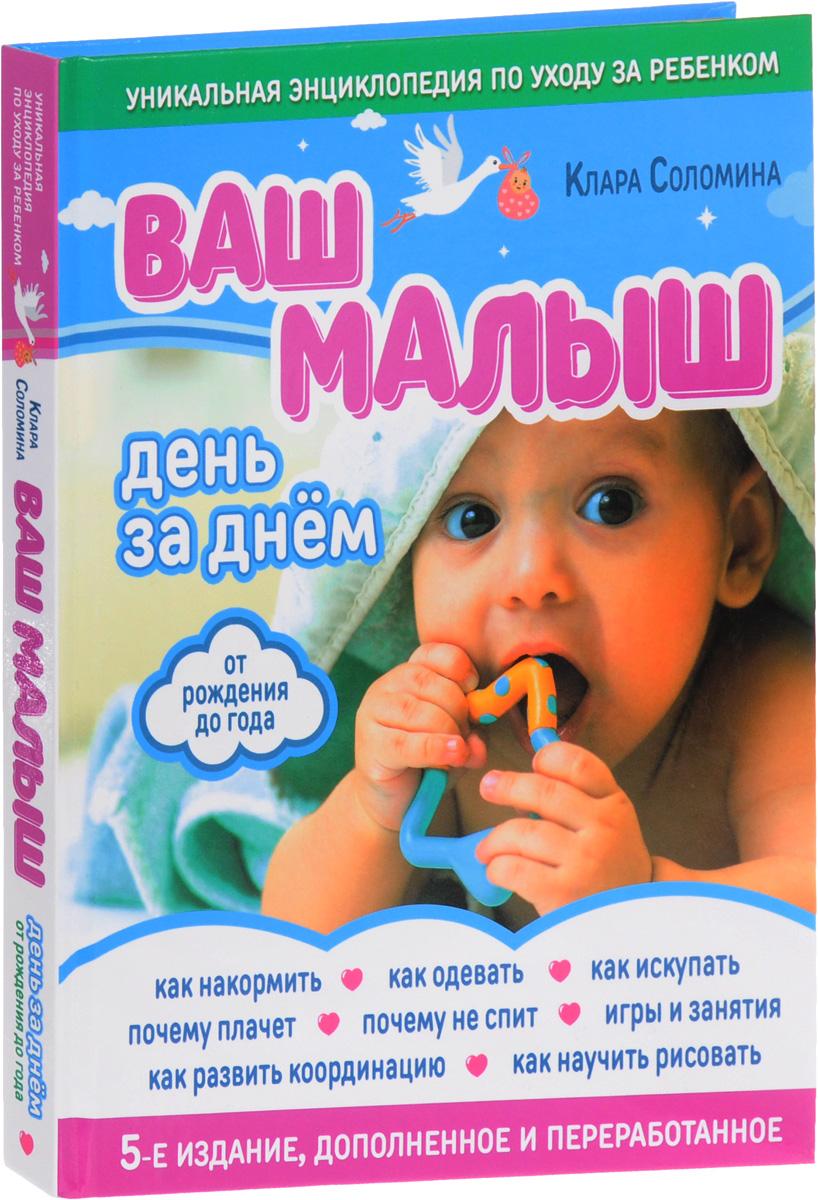 Клара Соломина Ваш малыш день за днем. От рождения до года ваш малыш день за днем от рождения до года