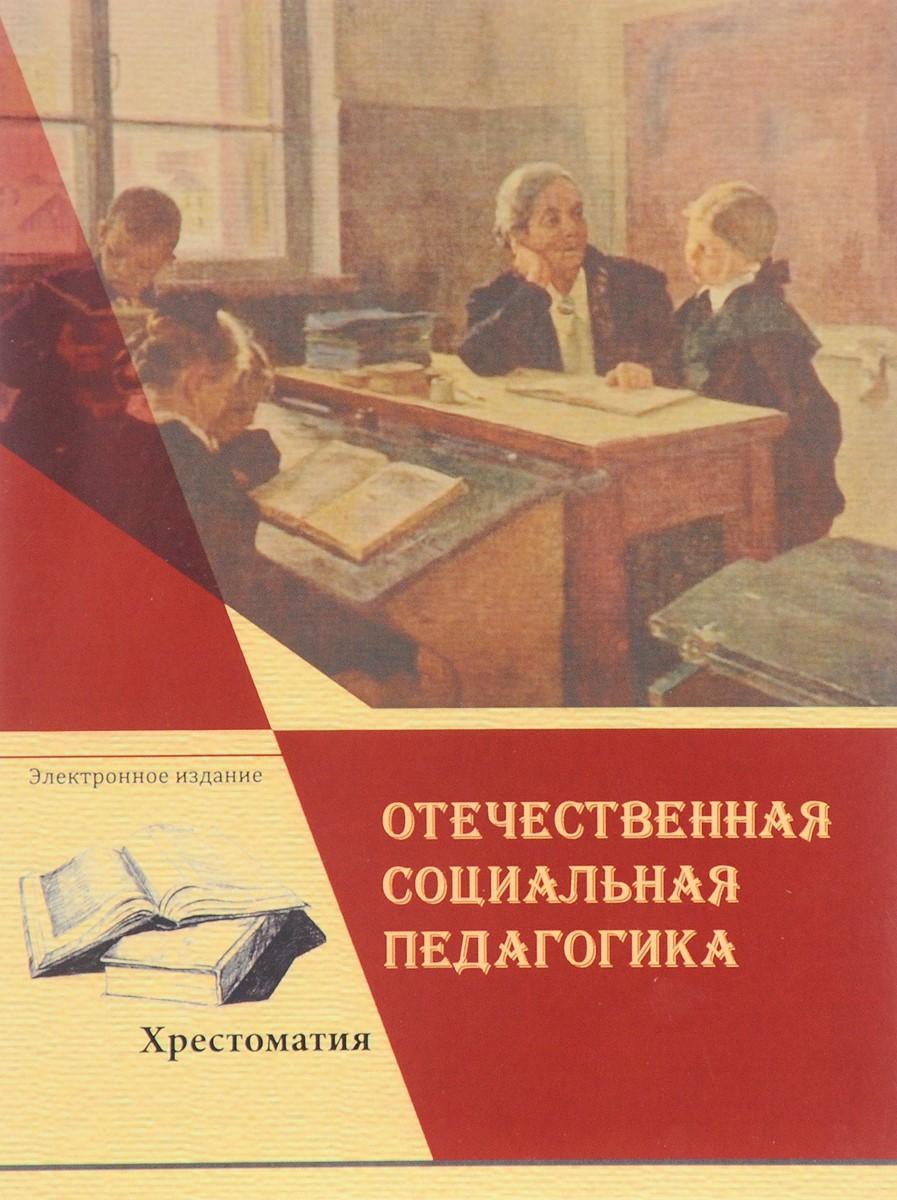 Отечественная социальная педагогика. Хрестоматия в 2 частях