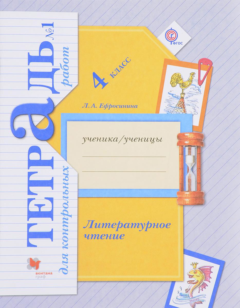 Л. А. Ефросинина Литературное чтение. 4 класс. Тетрадь для контрольных работ №1