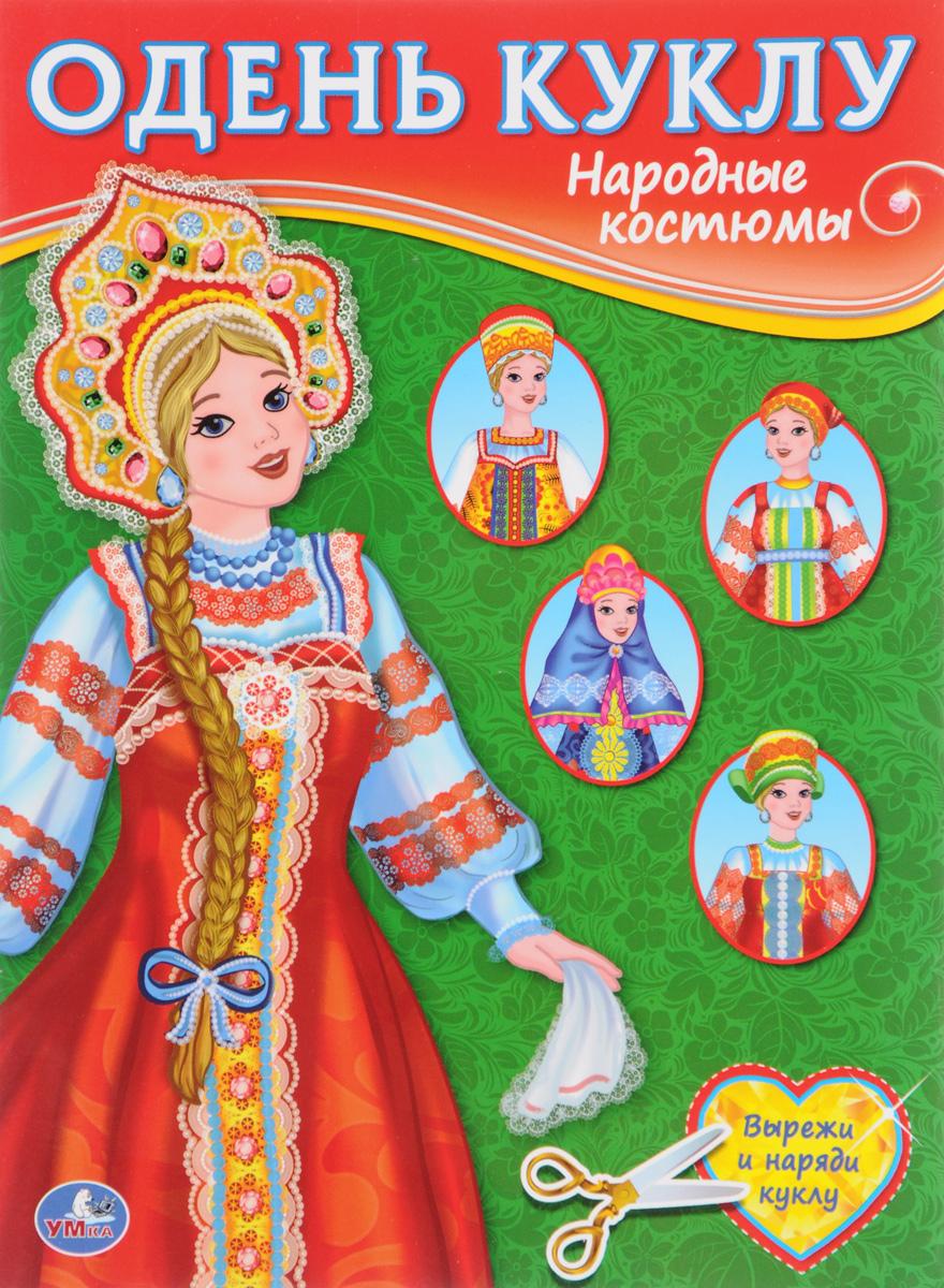 Народные костюмы. Одень куклу