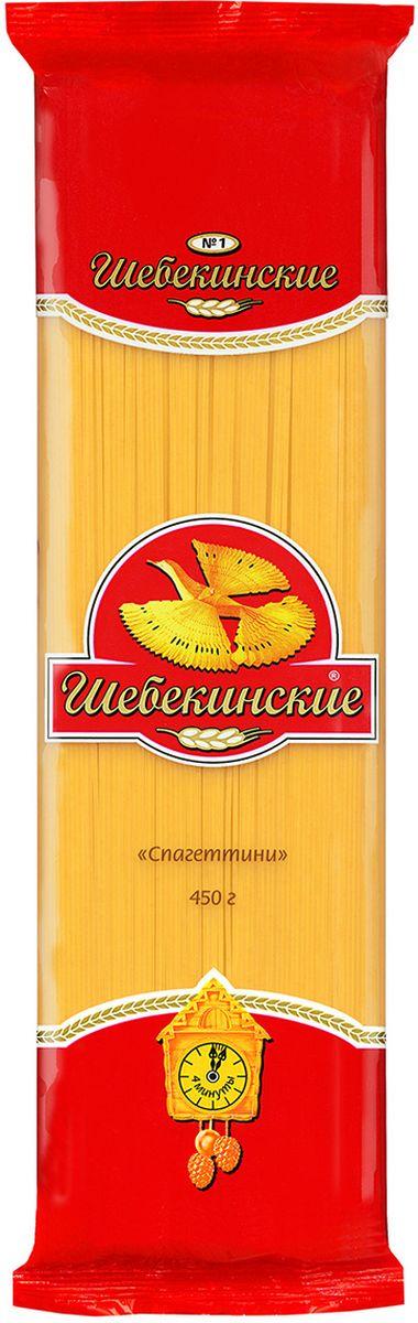 Шебекинские спагеттини, 450 г Шебекинские